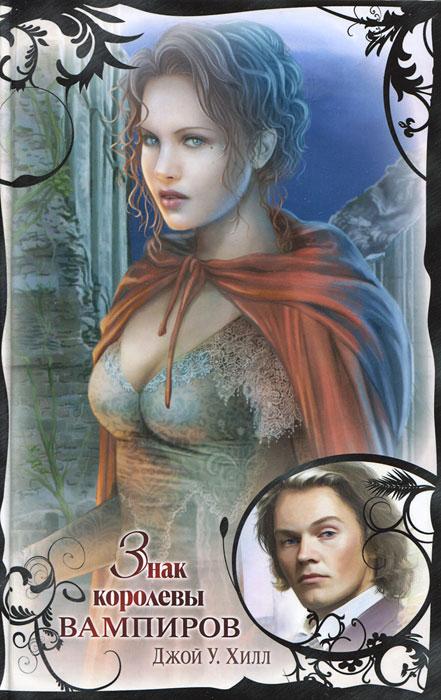 Знак королевы вампиров