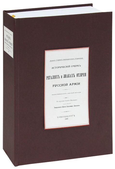 Исторический очерк о регалиях и знаках и отличия русской армии