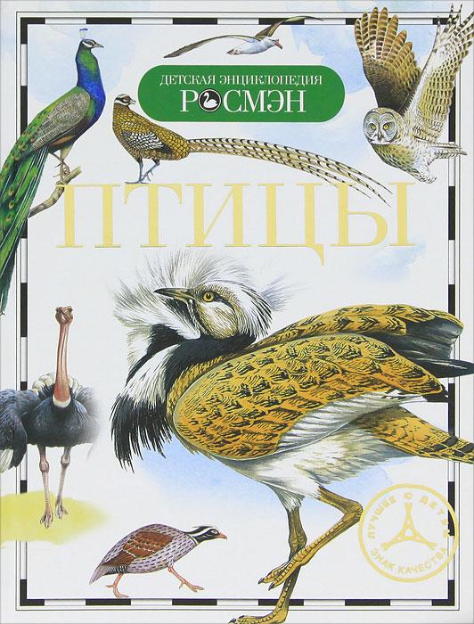 Птицы12296407В книге рассказывается о многообразии мира пернатых: от огромных страусов, утративших способность к полету, до небольших незаметных птиц, задерживающих нас своим пением. Птицы освоили все материки и океаны, все земные стихии и ландшафты. Вы узнаете много интересного об образе жизни, характерных особенностях и повадках многих представителей класса птиц.
