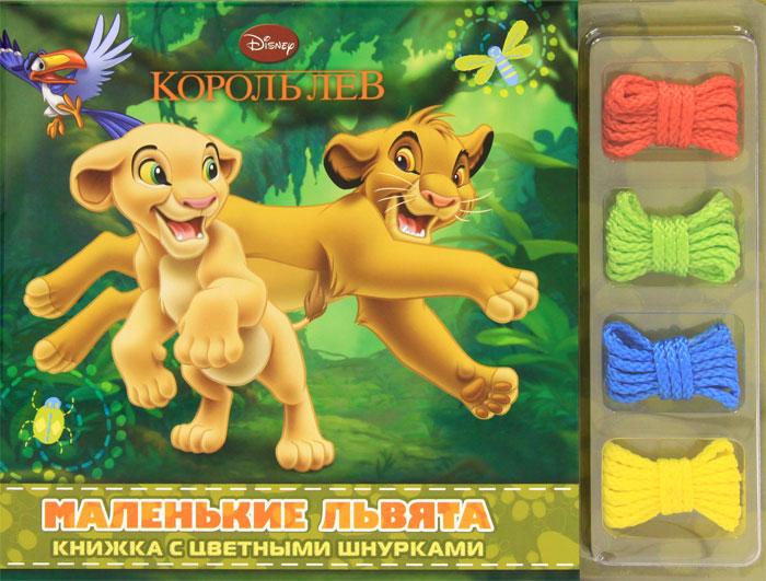 Король Лев. Маленькие львята. Книжка с цветными шнурками