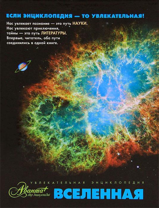 Вселенная12296407Книга приглашает в захватывающее путешествие по Вселенной. Читателей ждёт увлекательный и достоверный рассказ о загадках космоса и астрономических открытиях, легенды и мифы о звёздах и созвездиях, инструкция по созданию телескопа своими руками из простых деталей. Отрывки из научно-фантастических произведений помогут почувствовать обстановку в комическом корабле, перенестись на другие планеты. Издание адресовано школьникам среднего и старшего возраста.