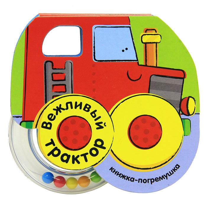 Вежливый трактор. Книжка-погремушка
