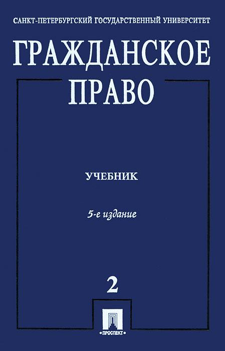 Гражданское право. В 3 томах. Том 2
