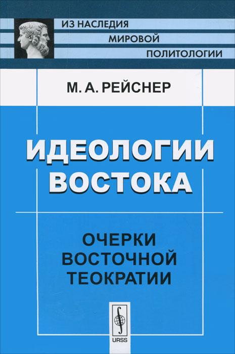 Идеологии Востока. Очерки восточной теократии. М. А. Рейснер