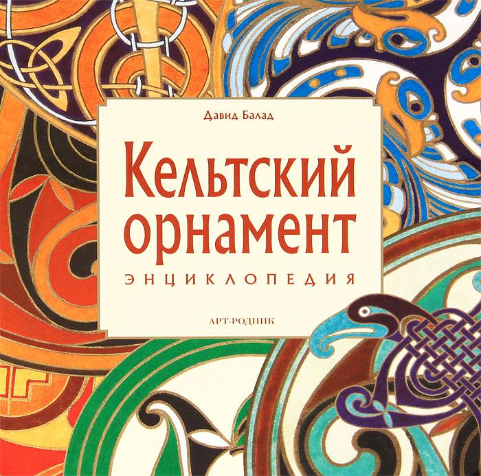 Кельтский орнамент. Энциклопедия