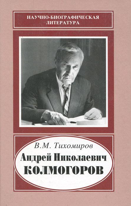 Андрей Николаевич Колмогоров, 1903-1987. Жизнь, преисполненная счастья