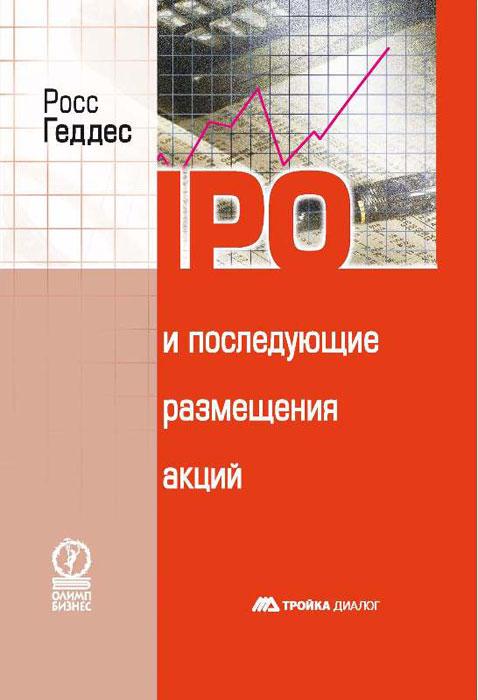 IPO и последующие размещения акций