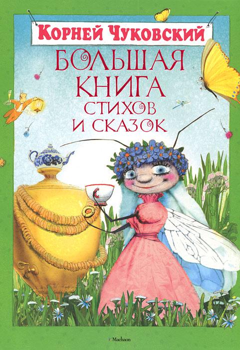 Корней Чуковский. Большая книга стихов и сказок