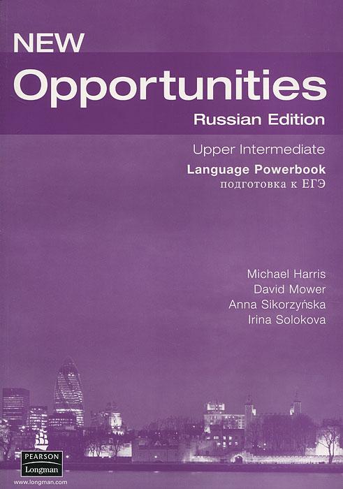 New Opportunities: Upper-Intermediate Language Powerbook. Подготовка к ЕГЭ