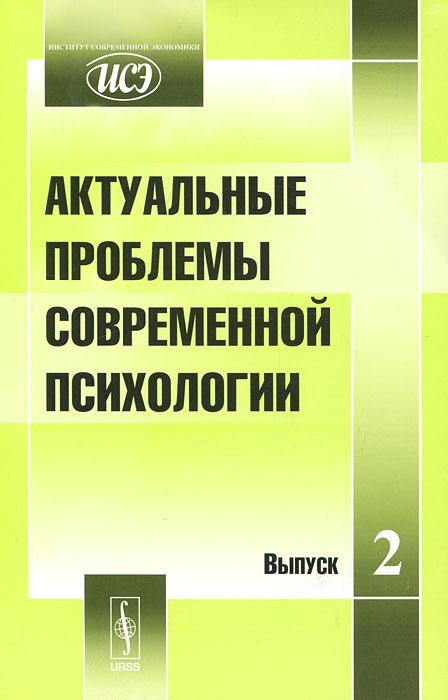 Актуальные проблемы современной психологии. Выпуск 2