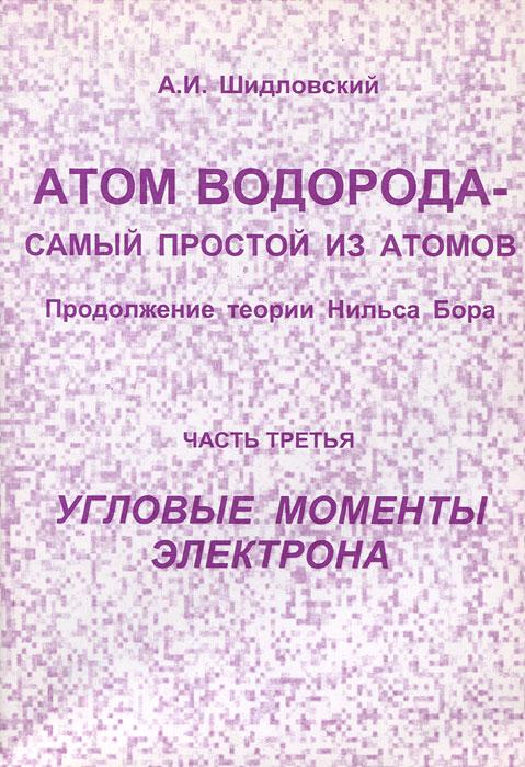 Атом водорода - самый простой из атомов. Продолжение теории Нильса Бора. Часть 4. Угловые моменты электрона