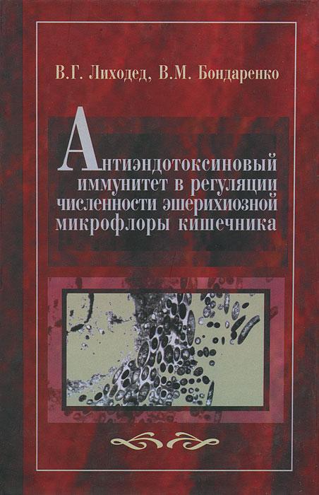 Антиэндотоксиновый иммунитет в регуляции численности эшерихиозной микрофлоры кишечника