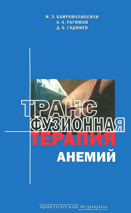 Трансфузионная терапия анемий