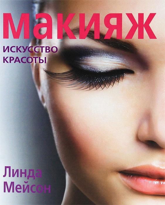Макияж. Искусство красоты ( 978-5-699-49698-3 )