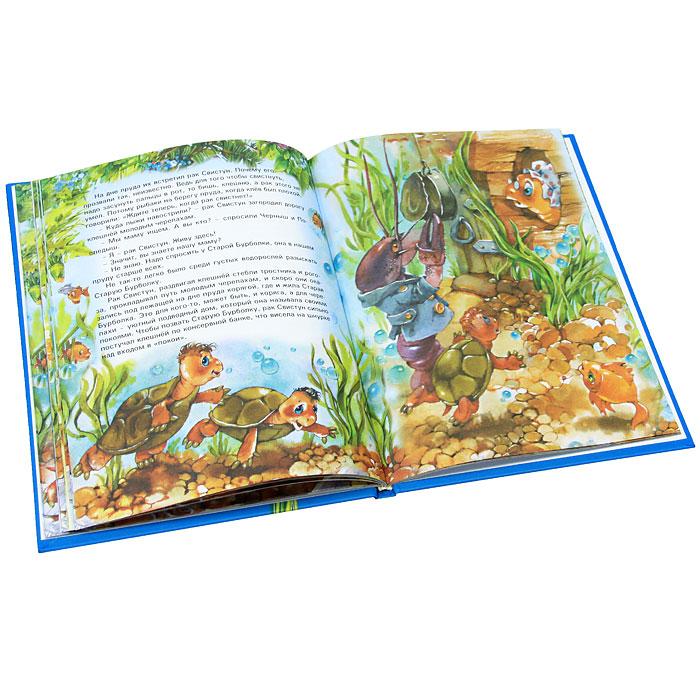 Сказки старой черепахи