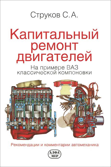 Капитальный ремонт двигателей на примере ВАЗ классической компоновки ( 978-5-93392-173-8 )