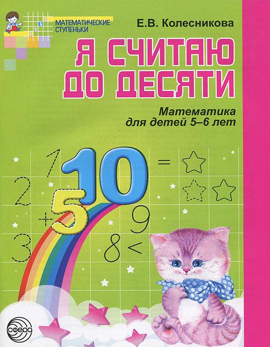 Я считаю до десяти. Математика для детей 5-6 лет12296407Тетрадь по формированию элементарных математических представлений - часть учебно-методического комплекта к программе Математические ступеньки. Предназначена для работы с детьми 5-6 лет. Через систему увлекательных игр и упражнений дети познакомятся с числами и цифрами до 10, расширят свои знания о временах года и частях суток, о геометрических фигурах, научатся решать логические задачи. В данное издание внесены изменения в соответствии с федеральными государственными требованиями к структуре основной общеобразовательной программы дошкольного образования. Рекомендуется широкому кругу специалистов, работающих в дошкольных образовательных учреждениях. Может быть использована родителями при подготовке детей к школе.