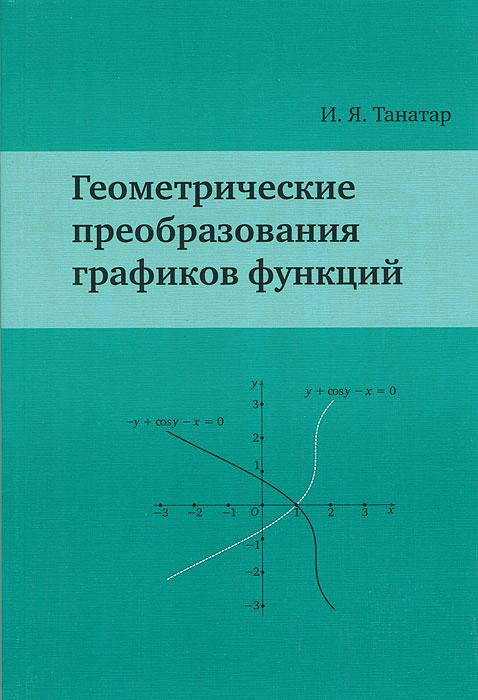 Геометрические преобразования графиков функций