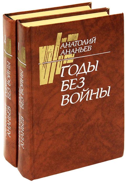 Годы без войны (комплект из 2 книг)