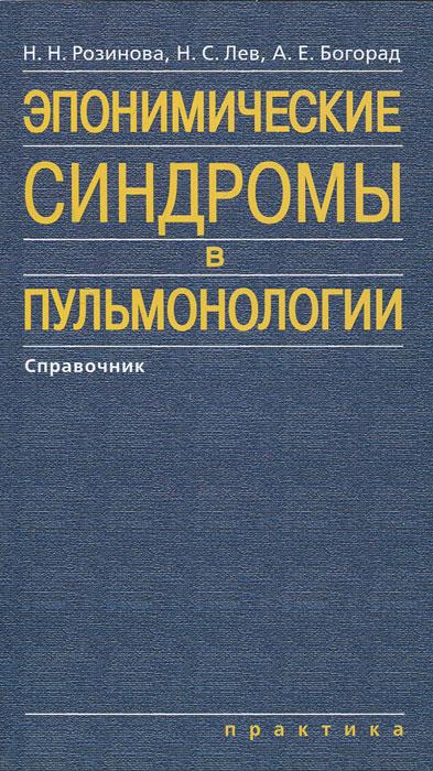 Эпонимические синдромы в пульмонологии ( 978-5-89816-108-8 )