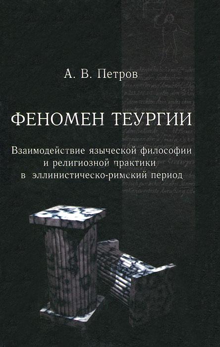 Феномен теургии. Взаимодействие языческой философии и религиозной практики в эллинистическо-римский период