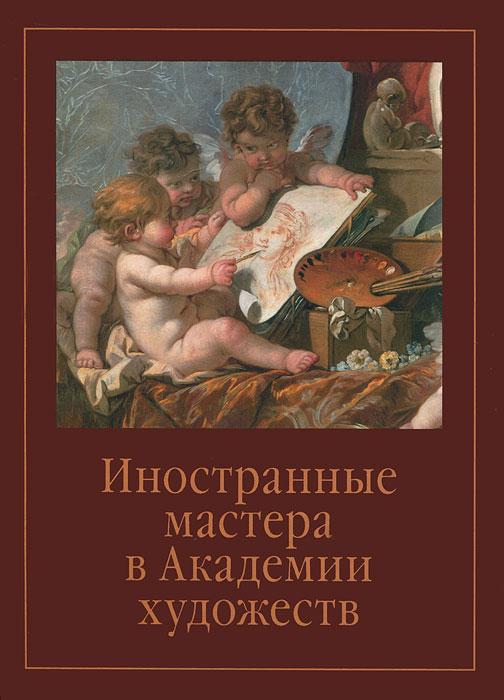 Иностранные мастера в Академии художеств. Выпуск 2