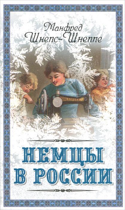 Немцы в России. Мятежный род Баллодов между немцами, евреями и русскими