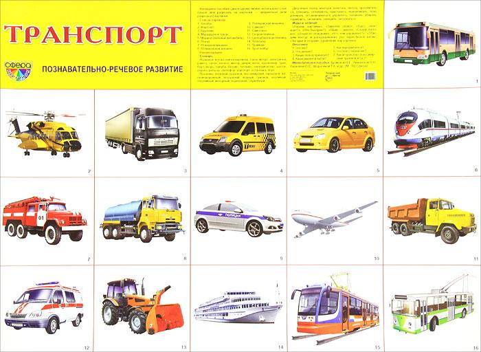 Транспорт. Плакат