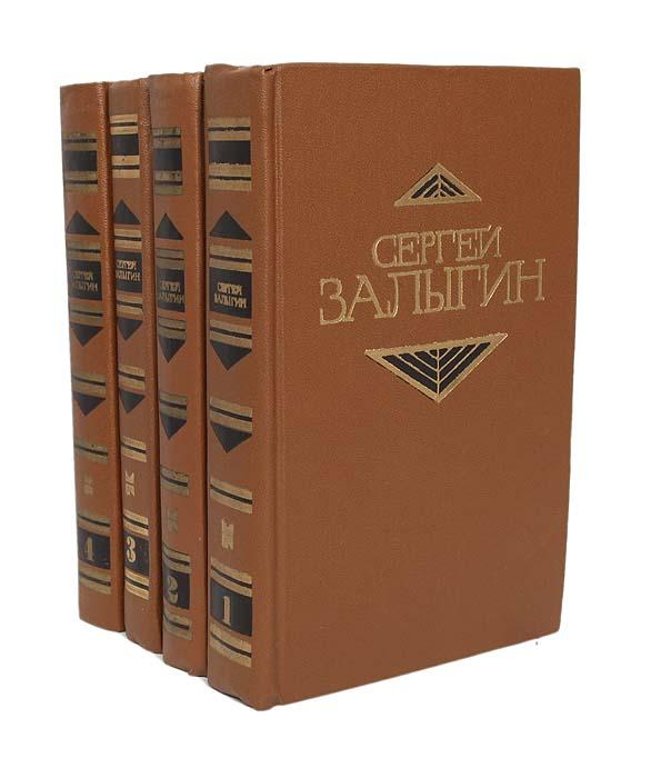 Сергей Залыгин. Собрание сочинений в 4 томах (комплект из 4 книг)