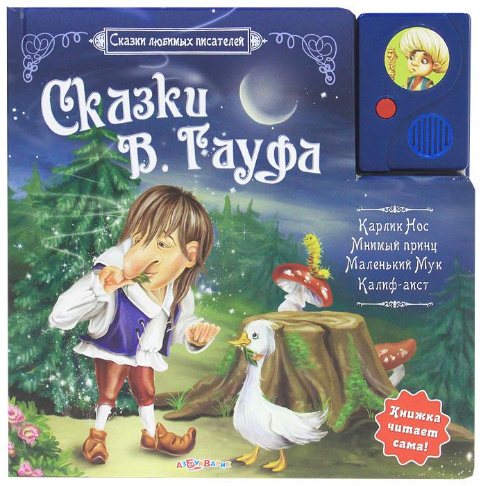 Сказки В. Гауфа. Книжка-игрушка