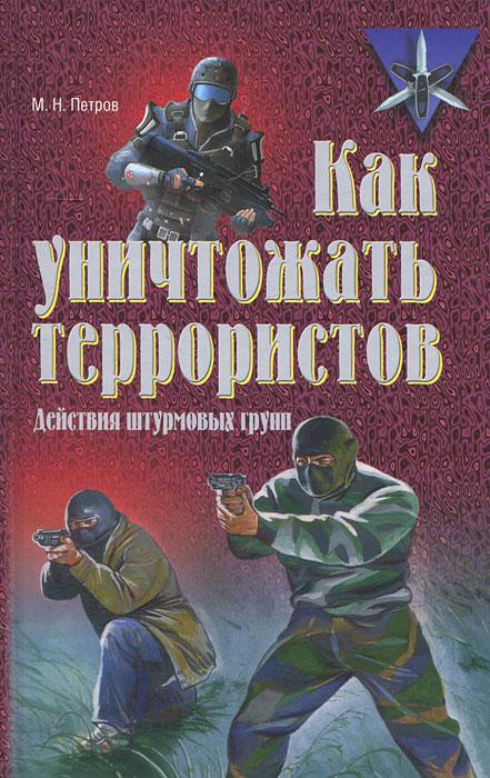 Как уничтожать террористов. Действия штурмовых групп ( 978-985-16-9403-3 )