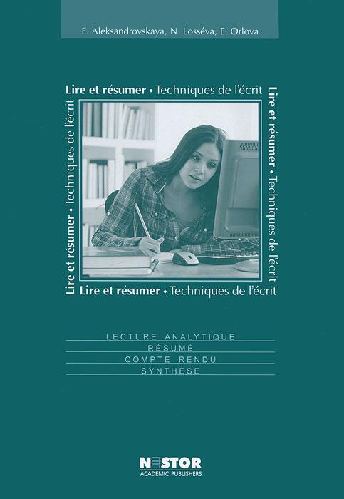 Lire et resumer. Пособие по реферированию на французском языке
