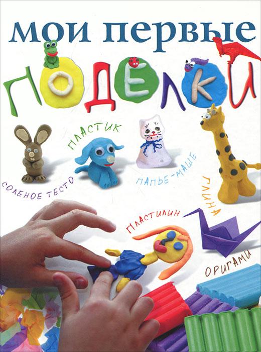 Мои первые поделки12296407Эта книга с пошаговыми инструкциями и красочными иллюстрациями поможет родителям просто и в увлекательной форме научить ребенка различать цвета, формы и текстуры. Для того, чтобы у малыша была мотивация в создании игрушек, в конце большинства глав предлагается сделать героев сказок. Это не только способствует развитию фантазии, но и обогащает интеллект ребенка. Во время лепки небольших предметов из пластилина или глины развивается мелкая моторика, воображение и терпение. Главное, что создание игрушек своими руками - это всегда актуально и интересно всем членам семьи.