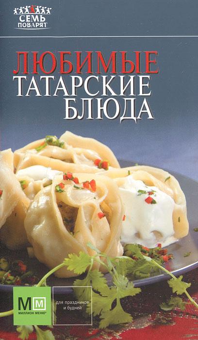 Любимые татарские блюда ( 978-5-271-37442-5, 978-5-8029-2809-7 )