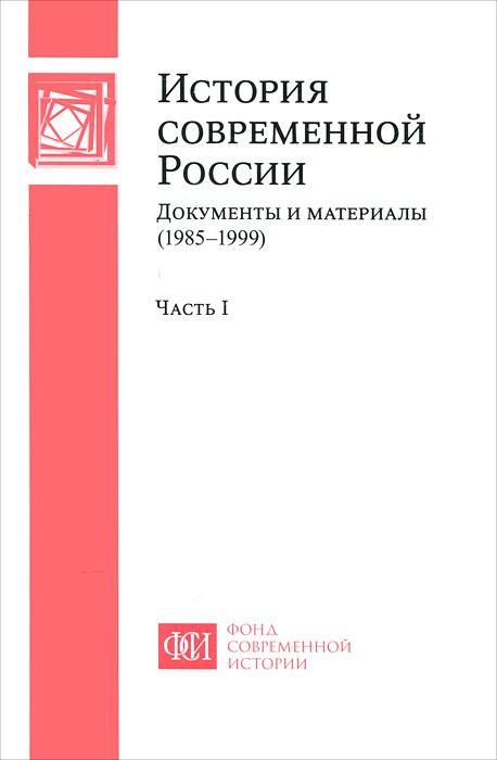 История современной России. Документы и материалы (1985-1999). В 2 частях. Часть 1