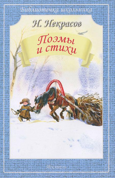 Н. Некрасов Поэмы и стихи