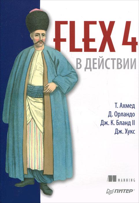 Flex 4 в действии