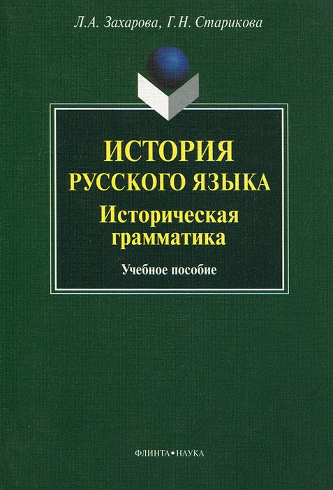История русского языка. Историческая грамматика