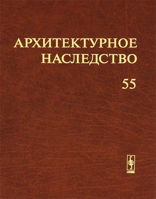 Архитектурное наследство. Выпуск 55