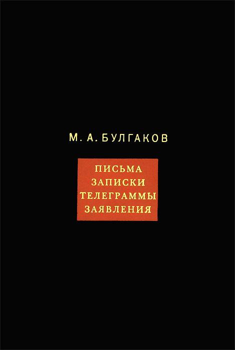 М. А. Булгаков. Собрание сочинений в 8 томах. Том 8. Письма. Записки. Телеграммы. Заявления