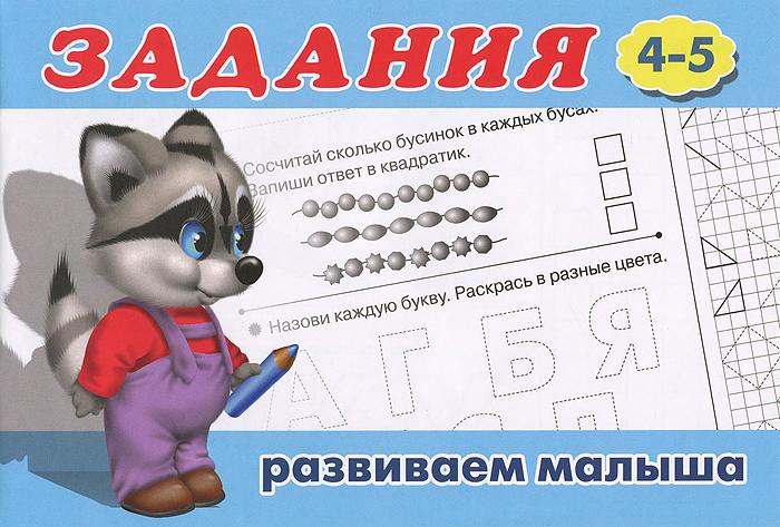 Задания. Для детей от 4-5 лет