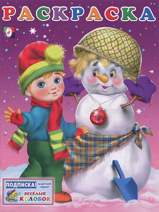 Малыш и снеговик. Раскраска