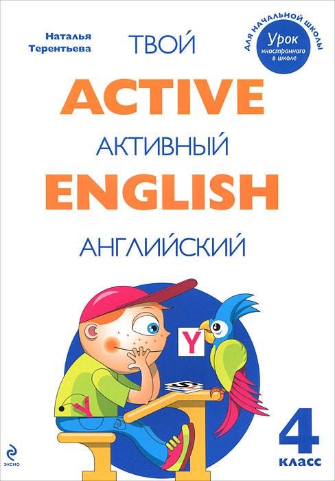 Active English /Твой активный английский. 4 класс
