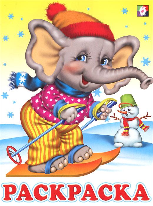 Слон на лыжах. Раскраска