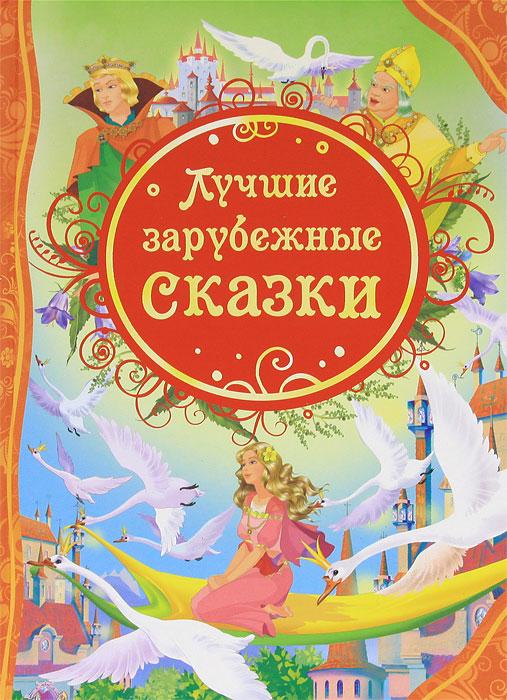 Лучшие зарубежные сказки12296407В сборник вошли как самые известные и любимые, так и редкие, но не менее интересные сказки. Созданные великими писателями или народной фантазией, все они переносят маленьких читателей в волшебный мир, где живут принцы и принцессы, гномы и великаны, феи и колдуньи и где всегда побеждает добро.
