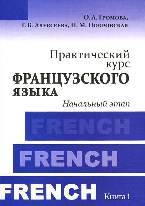Практический курс французского языка. Книга 1. Начальный этап