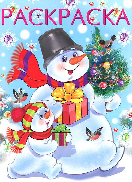 Два снеговика. Раскраска12296407Раскрашивание раскрасок - одно из самых любимых детских занятий, очень увлекательное, развивающее и познавательное. Эта большая новогодняя раскраска обязательно порадует малыша и откроет ему мир новогодних чудес! Дед Мороз, Снегурочка, лесные звери - всех этих героев ребенок может раскрасить так, как ему подскажет фантазия. Для детей младшего школьного возраста.