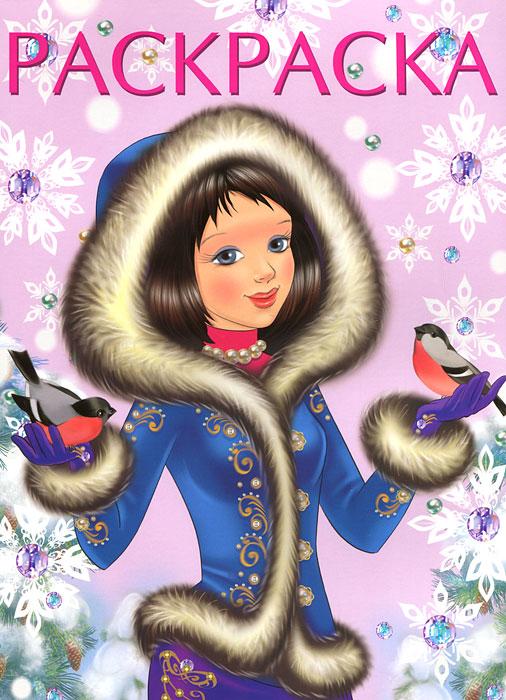 Девочка и снегири. Раскраска
