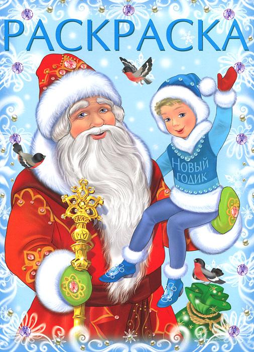 Дед Мороз и Новый Годик. Раскраска