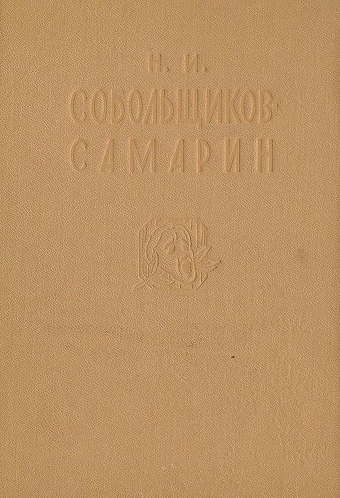 Н. И. Собольщиков-Самарин. Записки